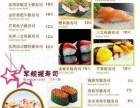 N多寿司加盟热线 怎么加盟N多寿司