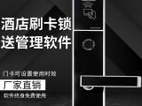 深圳市爱智达酒店刷卡锁