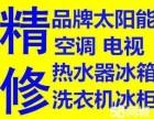 祁东精修:空调 燃气灶 热水器 洗衣机 电视机