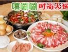 江西嘻唰唰火锅加盟费多少 嘻唰唰连锁店 吧台式小火锅加盟
