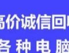 无锡宜兴江阴网吧电脑网咖电脑回收介绍重金酬劳