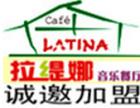 拉缇娜咖啡加盟