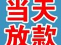 芜湖小额贷款 额度高 以房进件2.58 当天下款!