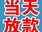 连云港急用钱小额贷款,担保贷款,无抵押贷款,当场下款