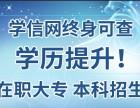 中南财经政法大学自考专升本 时间短价格低 有保障