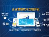 app开发公司,软件定制,小程序开发