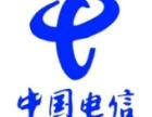 南京玄武白下雨花台秦淮鼓楼安装电信光纤宽带一年360