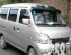 松原市面包车出租8座加长70马力面包车出租微型车