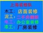 闵行区七宝镇专业装修队