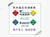 苏州工业园区空调维修清洗 湖东店