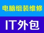 杭州IT外包服务(电脑网络复印机打印机等)