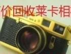 上门回收佳能1DX,5DS单反相机回收尼康单反相机