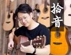 福田区委学钢琴吉他架子鼓小提琴古筝尤克里里唱歌