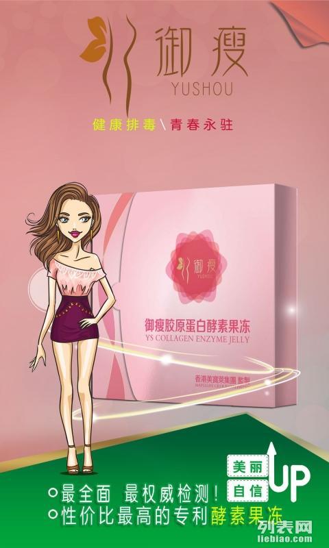 香港美宝莱御瘦酵素果冻要怎么吃才有效果?不会有副作用吧?