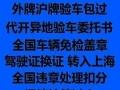 上海牌照年检验车,沪牌六年免检盖章,沪C沪牌委托书