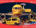 滨湖区DHL国际快递(药品特殊品) 市区地铁沿线免费上门取件