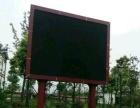 LED显示屏大屏幕厂家