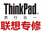 北京联想ThinkPad笔记本维修 联想电脑上门维修电话