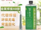 JD-8219金属焊接AB胶 金属粘接强力AB胶厂家