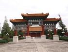 中华永久陵园怎么样,距北京多远