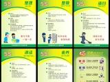 办公室企业文化标语海报挂图 3D励志公司管理 安全文化