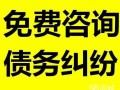惠州欠款纠纷.惠州收账款,经济纠纷.债务纠纷