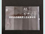 学生PVC包书皮书套 透明PVC笔记本套