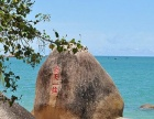 揭阳-海南5天闲适、纯度假行程海岛特色游分界洲+大小洞天+椰田古