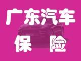 廣州白云汽車保險續保