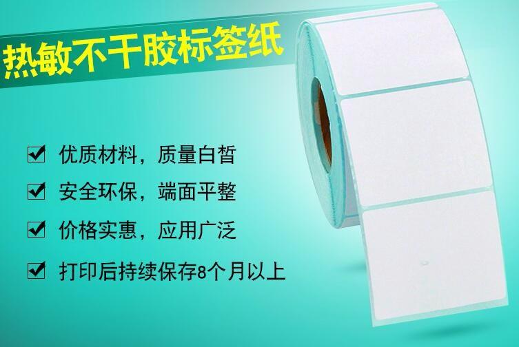 深圳不干胶标签纸厂家