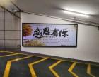 小区地下车库广告价值丨地下停车场广告位价格
