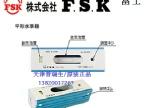 日本FSK富士水平仪 水平尺