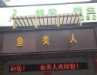 深圳市宝安区 鱼美人龙华分院 专业美容美体 保健养生服务