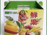 现货批发 环保水果礼品纸盒 水果通用包装盒 (装5斤)当天发货