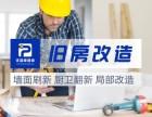 郫县厨房卫生间漏水维修 墙面粉刷翻新 厨房卫生间改造翻新