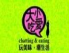 大小爱吃休闲食品 诚邀加盟