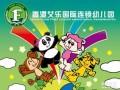 幼儿园加盟 优选艾乐幼儿园 中高端国际品牌