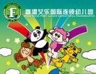 幼儿园加盟 加盟香港艾乐幼儿园的条件
