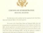 山东众益提供商标、专利版权等无形资产评估、验资~~