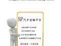 九江--车速融SP汽车金融服务平台加盟