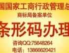桐城商品条形码(天猫、淘宝、食品)办理流程