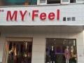 曼妍霏My Feel 品牌折扣女装 招商加盟 0加盟费