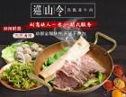 上海连锁餐饮 马瓢黄牛肉火锅 2019年不可错过的好项目
