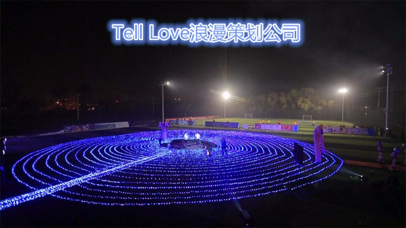 Tell Love鞍山求婚策划公司生日惊喜感情挽回