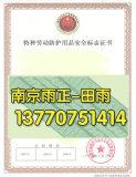 代理苏州办ASME无缝钢管资质认证-拿对夹连接阀门生产许可证