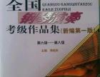 中国音乐家协会全国钢琴演奏考级作品集1-10级,共三本