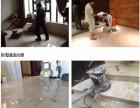 大岭山玉洁清洁公司,石材翻新,工厂保洁公司