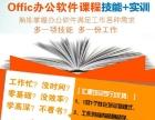 滨江学电脑 零基础办公软件培训班