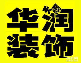 哈尔滨华天雨润装修公司--哈尔滨设计装修公司