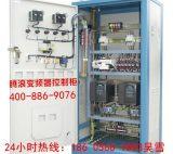 PLC控制柜生产厂家 PLC控制柜价格报价